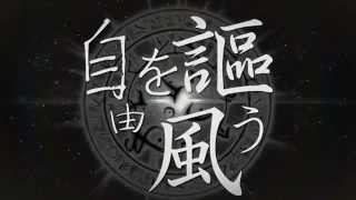 渡 watary - a song of true hearts