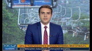16 06 2017 Օրակարգ 21 00