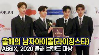 1012 AB6IX 2020 올해의 브랜드 대상 남자아이돌(라이징스타) 부문 수상