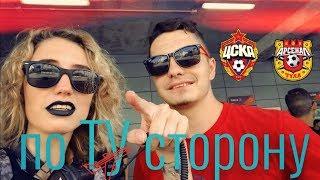 ВЛОГ «по ТУ сторону» ЦСКА - Арсенал Тула, зачем нужно приходить на стадион?