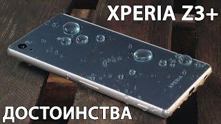 Sony Xperia Z3+ Dual: 5 причин купить. Сильные стороны и достоинства Sony Xperia Z3+ от FERUMM.COM