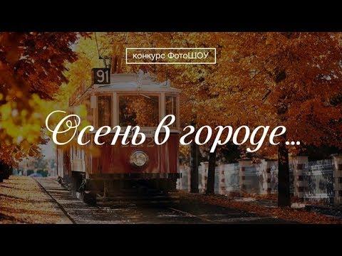 Мини-конкурс ФотоШОУ \