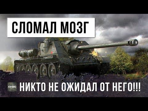 World of Tanks всё для игры