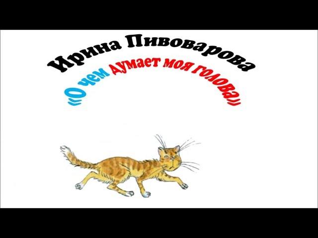 Изображение предпросмотра прочтения – НаталияСергеева представляет буктрейлер кпроизведению «О чем думает моя голова» И.М.Пивоваровой
