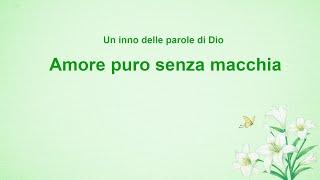 """Bellissima musica cristiana in italiano 2019 - """"Amore puro senza macchia"""" (con testo)"""