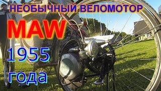 Німецький веломотор MAW 1955 року! Розбирання, огляд конструкції