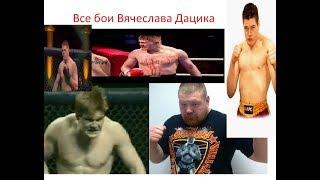 Все бои Вячеслава Дацика победы поражения поединки которые не вошли в статистику