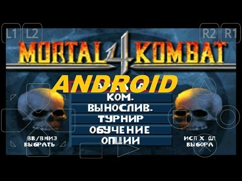 Ultimate mortal kombat trilogy на андроид скачать …