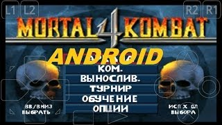 Mortal Kombat 4 Устанавливаем на ANDROID