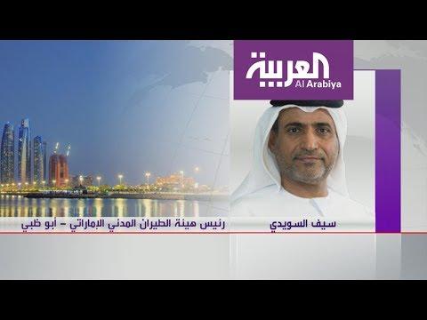 الإمارات تدرس إجراءات الامن في مطار دمشق لاستئناف الرحلات الجوية  - نشر قبل 5 ساعة