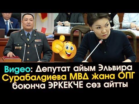 Депутат Кызыбыз МВД - ОПГ боюнча ЭРКЕКЧЕ сөз айтты | ЖК | Акыркы Кабарлар