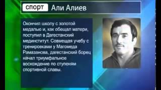 АЛИ АЛИЕВ(, 2013-01-12T10:16:04.000Z)