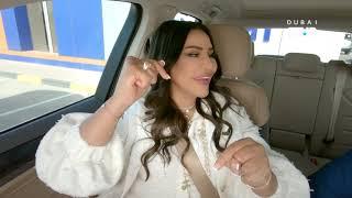 لقاء فنانة العرب أحلام في Carpool Karaoke بالعربي