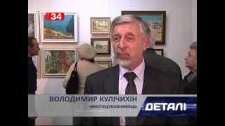 Открытие выставки «Крымские мгновения» в Художественном музее Днепропетровска