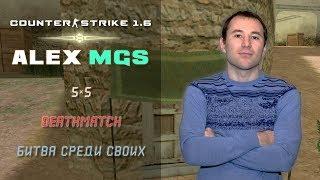 Counter-Strike 1.6 🔴 5×5 Чья подготовка лучше?