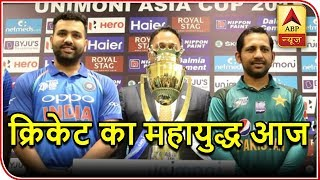 Top News In Ten Minutes: India Will Face Pakistan Today | ABP News