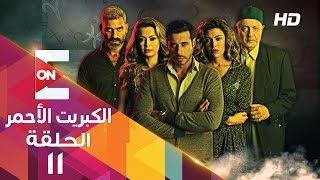 مسلسل الكبريت الاحمر - الحلقة الحادي عشر  - The Red Sulfur Series HD  Episode 11