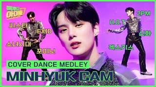 [세로캠] 민혁(MINHYUK) 커버댄스메들리! 씨스타부터신화까지!|Cover Dance Medley|빽…