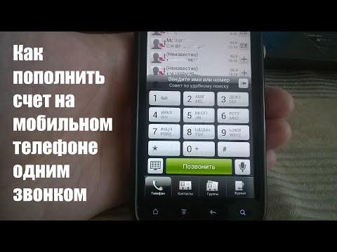 Как пополнить счет на мобильном одним звонком