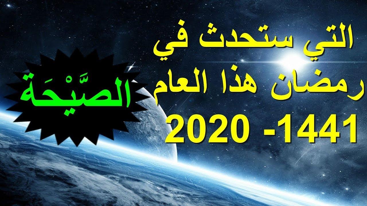 الصيحة التي ستحدث في رمضان هذا العام الهدة النفخة شهر رمضان 2020 1441 Youtube