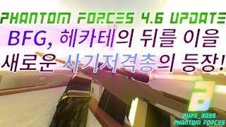 [팬텀포스] 대규모업데이트 왔다!! 대물저격총 바렛의 …