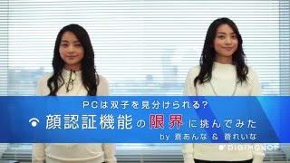 顔認証VS一卵性双子!最新技術は、双子を見分けられるのか?