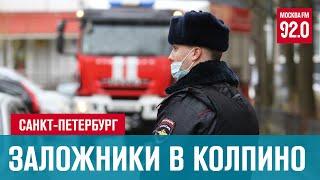 Мужчина захватил 6 детей в заложники в Санкт-Петербурге - Москва FM