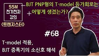 [전기전자 강의]  트랜지스터 68. T-model을 …