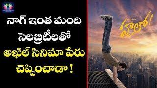 Akkineni Akhil Second Movie Title | Hello New Movie |  Telugu Full Screen