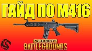 ГАЙД ПО М416 в PlayerUnknown