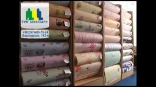 Купить обои в Одессе недорого(Самый большой магазин обоев в Одессе находится на улице Балковской 143а. Купить обои различных мировых произ..., 2012-12-06T17:07:10.000Z)