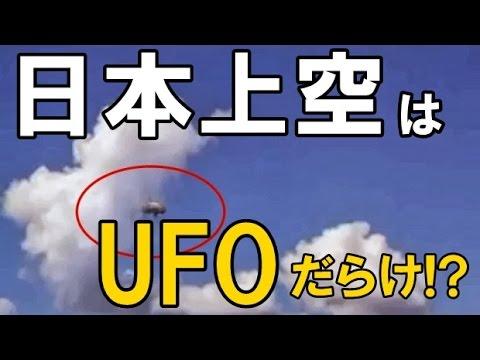 【衝撃】 日本上空に61機のUFO!? NASAの衛星写真がとらえた 謎の飛行物体がとんでもなくヤバい・・