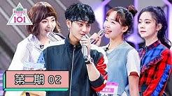 [创造101 Produce 101 China] EP02 | 不破不立!主题曲二次评级大反转,101位选手并肩作战