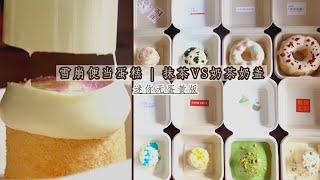 Download lagu 雪崩蛋糕 Mini无蛋黄版 雪崩便当蛋糕 減肥也能吃的甜品 Az面包
