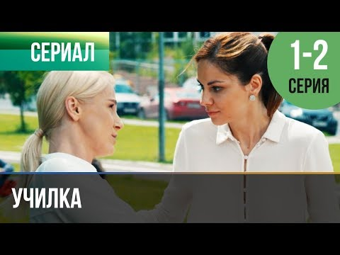 ▶️ Училка 1 и 2 серия - Мелодрама | Русские мелодрамы