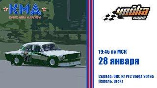 Первый боевой этап на Волгах ГАЗ 24-10 | Чайка | КМД