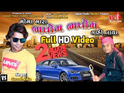 2019 Moma Mara Bhapom Bhapom Gadi Laya  Suresh Zala  Full Hd Video  Vaghela Studio