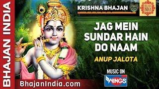 Krishna Bhajan - Jag Mein Sundar Hain Do Naam by Anup Jalota