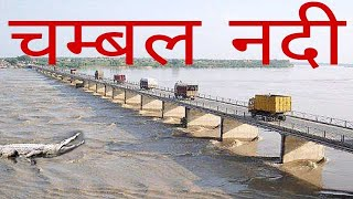 CHAMBAL RIVER DHOLPUR # FULL information