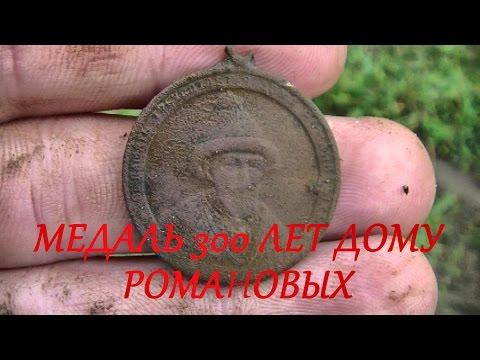 обзор и стоимость медалей 300 лет дому Романовых и Борцам за Родину и свободу 1917 г.