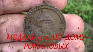Металлопоиск / Медаль 300 лет дому Романовых #87