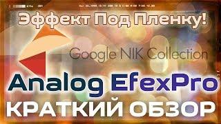 Как добавить эффект под фото пленку | обзор Analog Efex Pro  |  Фото Азбука