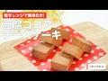 [離乳食1才から]電子レンジで簡単6分!豆腐ココアチーズケーキ|ママ 赤ちゃん 初めて…