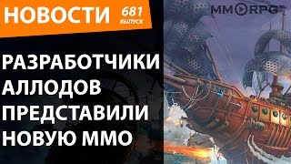видео Издатели, разработчики: новости