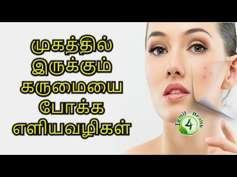 Home Remedies For Dark Skin Patches in Tamil