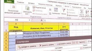 Как отсортировать сотрудников по дням рождения в Excel