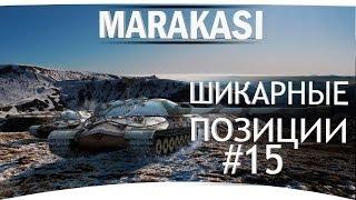world of tanks места на картах 15