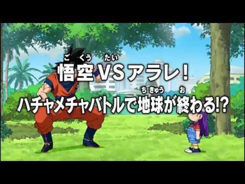 Dragon Ball Super capitulo 69 l goku vs a rale