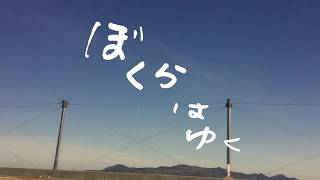 yound-ぼくらはゆく(we go)