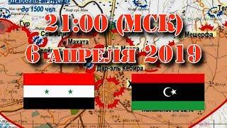 6 апреля 2019. Военная обстановка в Сирии и Ливии – прямая трансляция о боевых действиях.